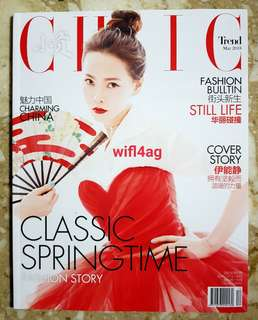 Annie Yi Neng Jing 伊能静 伊能靜 Chic Chinese Magazine