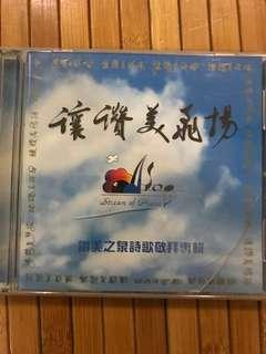 Chinese Christian Songs CD 赞美之泉- 让赞美飞扬 Stream of Praise