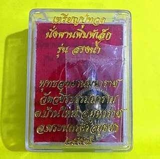 Lp Thuad Small Amulet by Wat Chi Ren Yarn
