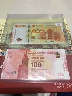 UNC香港和澳门100周年纪念钞一对