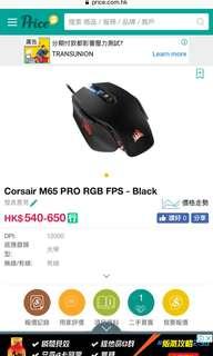 Corsair M65 PRO RGB FPS - Black