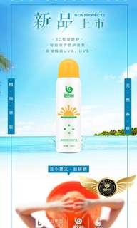Wowo sunscreen