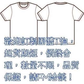 代印T-Shirt