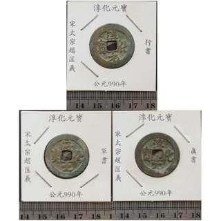 中國古代銅錢--宋代--淳化元寶一套三枚