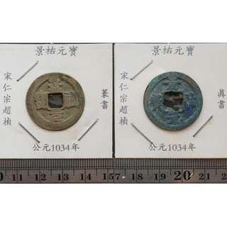 中國古代銅錢--宋代--景祐元寶一對