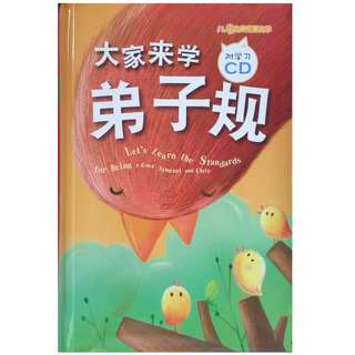 Standards for Being a Good Student and Child (Di Zi Gui)