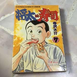 将太的寿司 Vol. 7