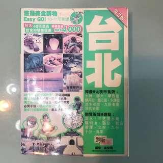 台北旅遊書+地圖