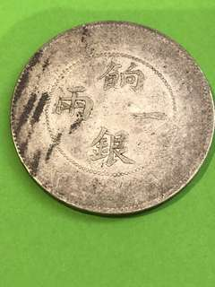 Rare Sinkiang one tael dragon coin - For sharing only