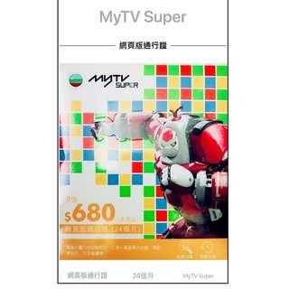 加 $200 換購Mytv Super網頁網通行證一張