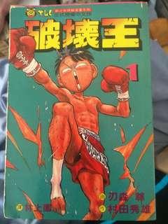 Classic Rare Japanese Manga Comic 破坏王 Complete Set