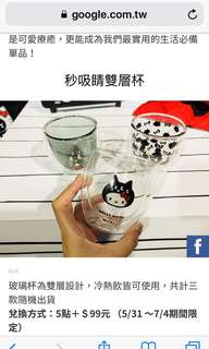 屈臣氏kitty雙層杯(交換重複的款式