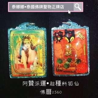 泰國佛牌聖物 阿贊派運•超種料狐仙