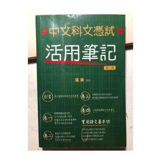 中文科文憑試活用筆記 (DSE 必讀書本)