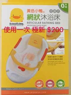 黃色小鴨 網狀沐浴床