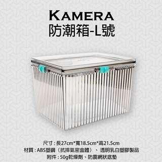 kamera L號 防潮箱 台灣製 相機 鏡頭 除濕 簡易型 免插電 攝影機 附贈乾燥劑 超強密封式