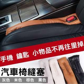 汽車椅縫塞 單個 車載座椅防漏縫隙 保護套 萬用防掉條 車邊防漏墊子 防手機鑰匙手錶掉落 實用緊密貼合簡約完美