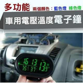 車用電壓溫度電子鐘 時間+電壓+溫度+鬧鐘+LED燈 隨時掌握狀況檢測 多功能LCD面板 車內外雙顯示溫度計