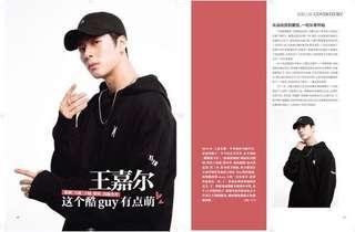 [PREORDER MAGAZINE] 180605 InShanghai New issue