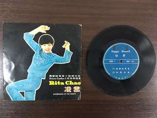Rita Chao (accompanied by The Quests) - 45RPM Record