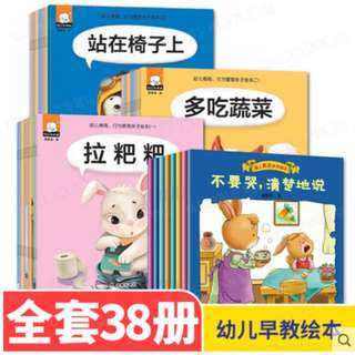 Chinese baby story book