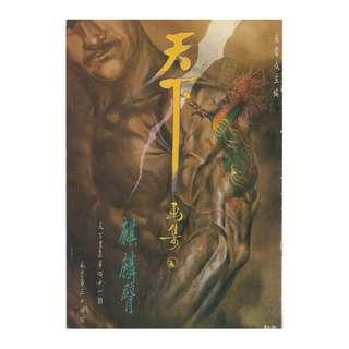 FW-41期-天下畫集,風雲漫畫第34回(薄裝)-麒麟臂,馬榮成主編