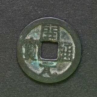 China AD 618 - 626 Kai Yuan Tung Pao, Yuan with right hook, Reverse plain Tang Dynasty AD 618 - 906;