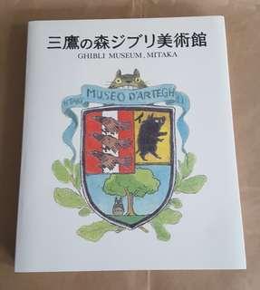 宮崎駿 三鷹之森美術館 特刊 原裝日文版,請留意交收時間與地點
