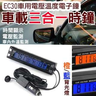 EC30車用電壓溫度電子鐘 LED雙色燈夜光 高階多功能電子錶時鐘 掌握車子狀況 車內外顯示溫度計自行檢測