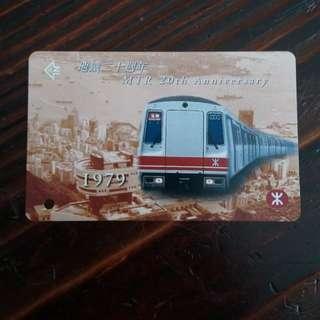 港鐵20週年紀念車票1979年