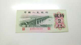 第三套 人民幣 2角