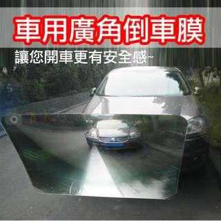 車用廣角倒車膜 增加後方視野視角 消除盲區死角 簡單安裝 倒車輔助貼紙 開車更安全 減少意外發生 倒車寶
