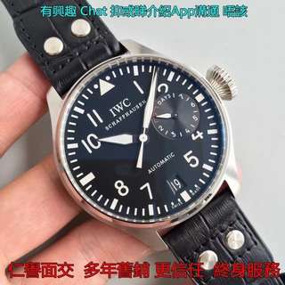 多年舊鋪面交    IWC 飛行員 大飛 Big Pilot s IW500401 IW500901 46mm 7Days 7日鏈