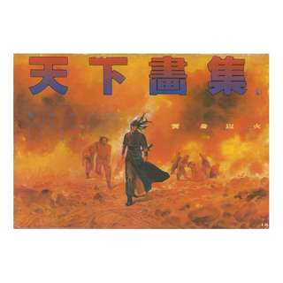 FW-44期-天下畫集,風雲漫畫第37回(薄裝)-焚身以火,馬榮成主編