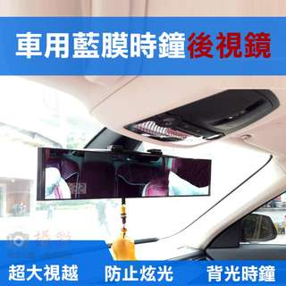 車用藍膜時鐘後視鏡 背光時鐘防止炫光 加大曲面設計後照鏡望後鏡 視野更廣開闊 清晰降零死角倒車盲點 安全上路