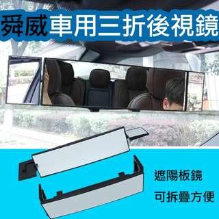 舜威 車用三折後視鏡 曲面設計 視野更大更廣開闊 清晰降低死角倒車盲點 簡單安裝有卡槽夾 小鏡面可拆卸 防爆裂