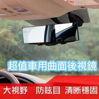 超值車用曲面後視鏡 曲面設計後照鏡望後鏡 視野更大更廣開闊 清晰降低死角倒車盲點增加左右角度 簡單安裝 圈圈上路