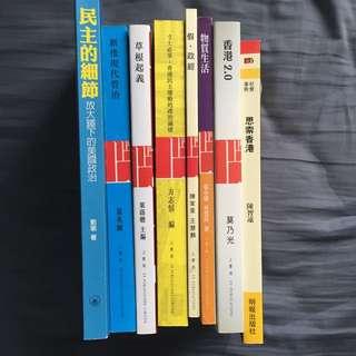 香港/社會書籍 10蚊本