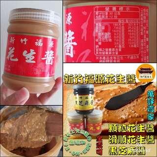 (多謝支持,已截單)台灣空運 福源花生醬