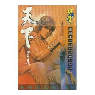 FW-48期-天下畫集,風雲漫畫第41回(薄裝)-鐵面後的劍,馬榮成主編