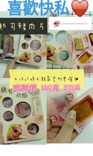 🚚 🎉團購6/8結單🎉超好吃 起司豬肉片♥