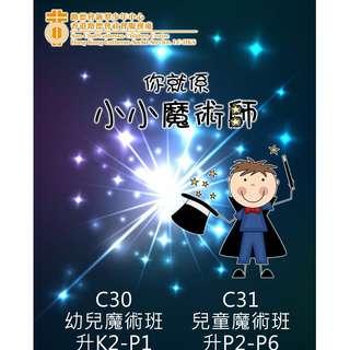 興趣班 - 幼兒魔術班 / 兒童魔術班