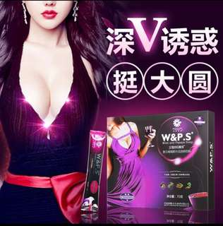Breast Firming - BeautyLine W&P.S II Red Wine and Papaya Soup II 红酒木瓜靓汤2代丰胸紧致