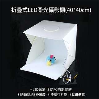 折疊式LED柔光攝影棚 柔光箱 攝影燈箱 拍攝柔光箱 閃光燈 柔光棚 簡易攝影棚 40*40cm彰化市
