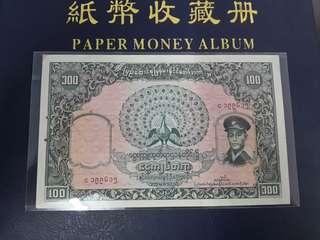 Duit Lama Burma 100 Kyat 1961
