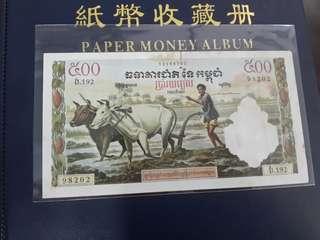 Duit Lama Cambodia 500 Cent Riels 1962
