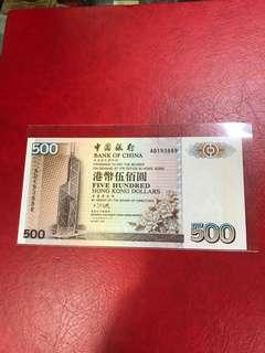 中銀500元首發鈔,全新.售: