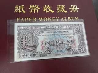 Duit Lama British Arm Forces 1 Pound (2nd Series)