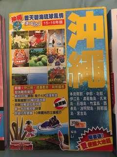 沖繩/關島旅遊書