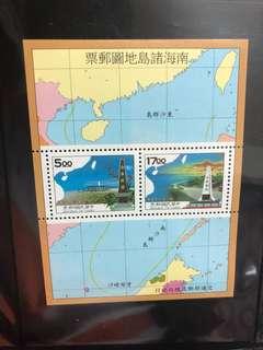 🚚 海南諸島地圖郵票 小全張